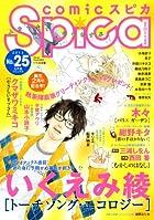 comicスピカ No.25