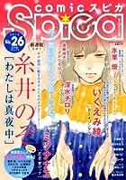 comicスピカ No.26