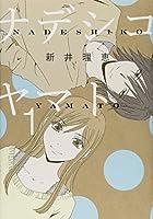 ナデシコヤマト (1) (バーズコミックス スピカコレクション)