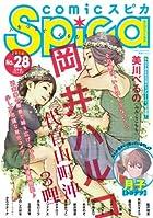 comicスピカ No.28