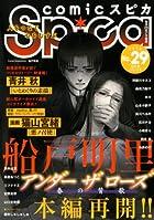 comicスピカ No.29 (書籍扱いコミックス)
