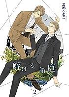 解ける箱庭 (2) (バーズコミックス ルチルコレクション)