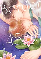 Border45cm (バーズコミックス リンクスコレクション)