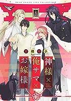神様×俺サマ×お嫁様 (バーズコミックス リンクスコレクション)