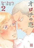 オロチの恋  (2) (バーズコミックス ルチルコレクション)