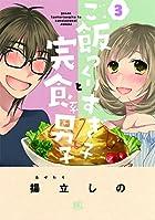 ご飯つくりすぎ子と完食系男子 (3) (バーズコミックス)