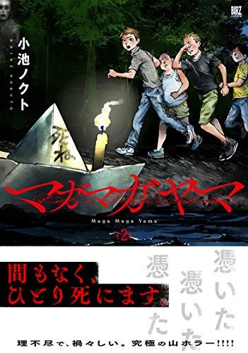 9月24日発売 幻冬舎コミックス マガマガヤマ 小池ノクト