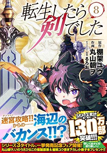 9月24日発売 幻冬舎コミックス 転生したら剣でした 棚架ユウ 丸山朝ヲ るろお