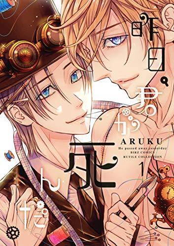 9月24日発売 幻冬舎コミックス 昨日、君が死んだ。 ARUKU