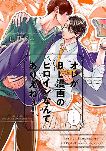 9月24日発売 幻冬舎コミックス オレがBL漫画のヒロインなんてありえねぇ! 山野でこ