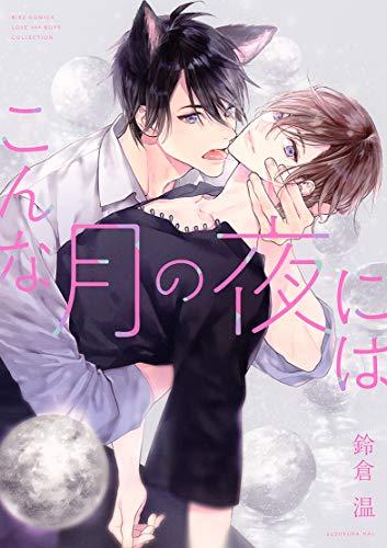 9月24日発売 幻冬舎コミックス こんな月の夜には 鈴倉温