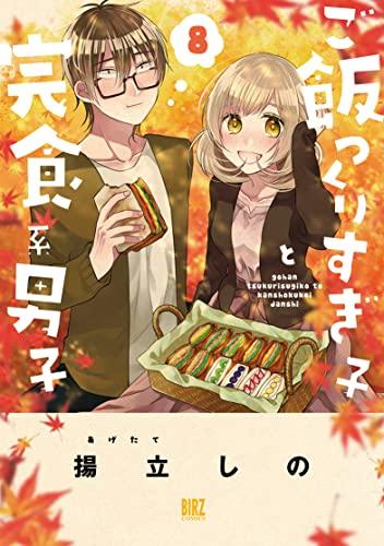 10月25日発売 幻冬舎コミックス ご飯つくりすぎ子と完食系男子 揚立しの