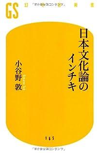 『日本文化論のインチキ』