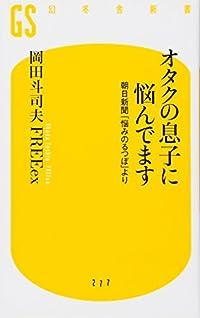 著者インタビュー『オタクの息子に悩んでます』岡田斗司夫氏(後編)by仲野徹