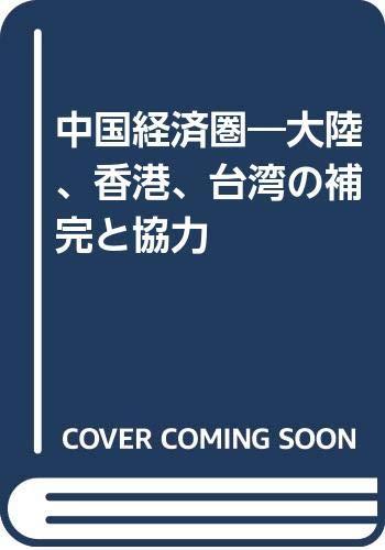 中国経済圏 : 大陸、香港、台湾の補完と協力