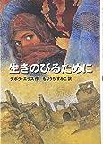 生きのびるために (外国の読みものシリーズ) (日本語) 単行本