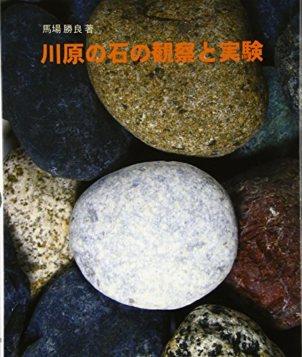 川原の石の観察と実験