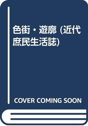 近代庶民生活誌 第13巻 色街・遊郭1