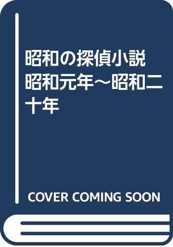 昭和の探偵小説
