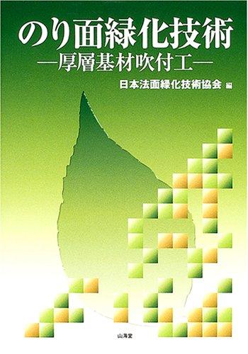 のり面緑化技術