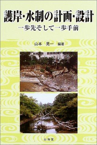 護岸・水制の計画・設計