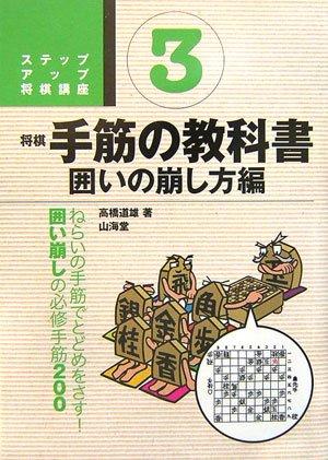 将棋 手筋の教科書(1) 歩・香・桂編(2) 銀・金・角・飛編(3) 囲いの崩し方編 全3冊