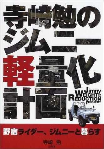 寺崎勉のジムニー軽量化計画