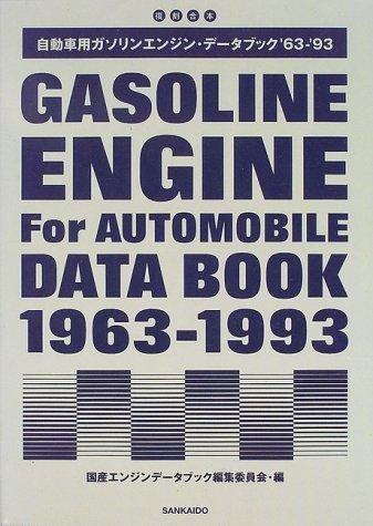 自動車用ガソリンエンジンデータブック〈1963‐1993〉