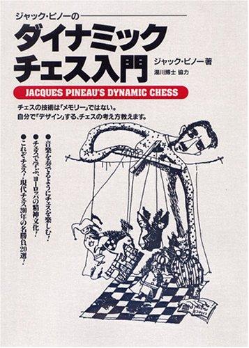 ジャック・ピノーのダイナミックチェス入門