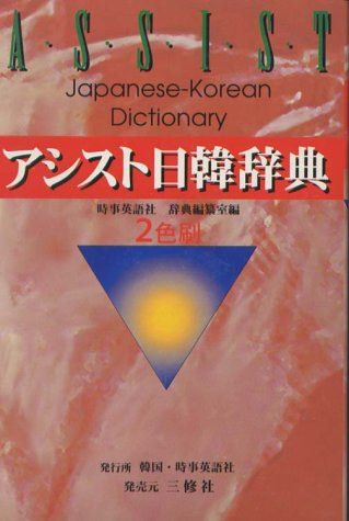 アシスト日韓辞典