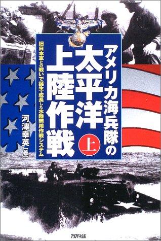 アメリカ海兵隊の太平洋上陸作戦 全3巻