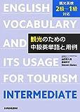 観光のための中級英単語と用例 --観光英検2級~1級対応--