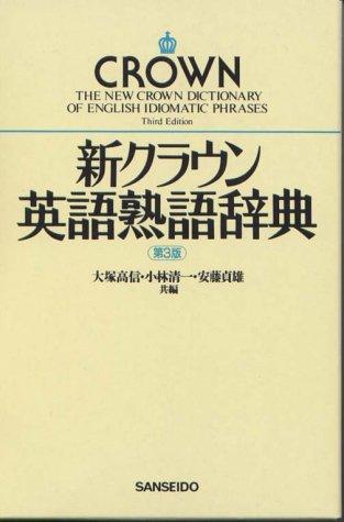 新クラウン英語熟語辞典 第3版