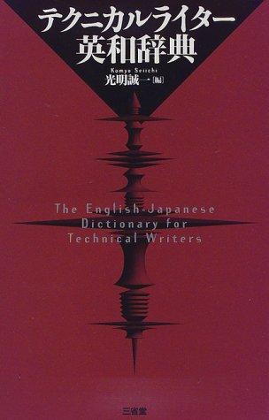 テクニカルライター英和辞典
