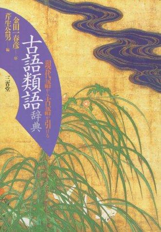 古語類語辞典―現代語から古語が引ける