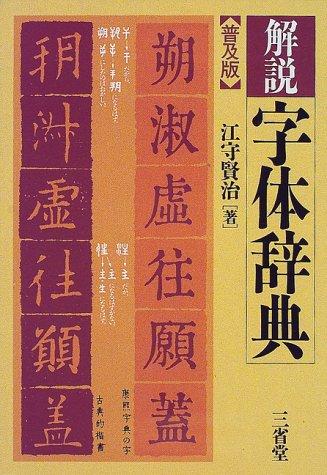 解説 字体辞典