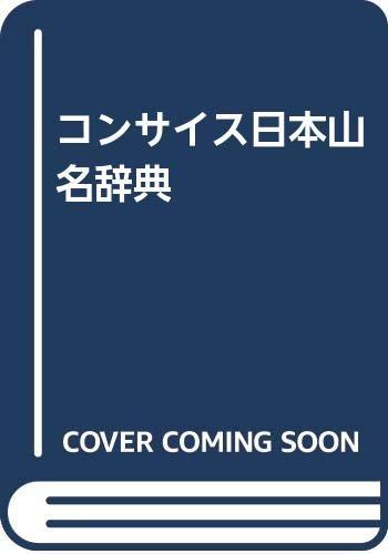 コンサイス日本山名辞典