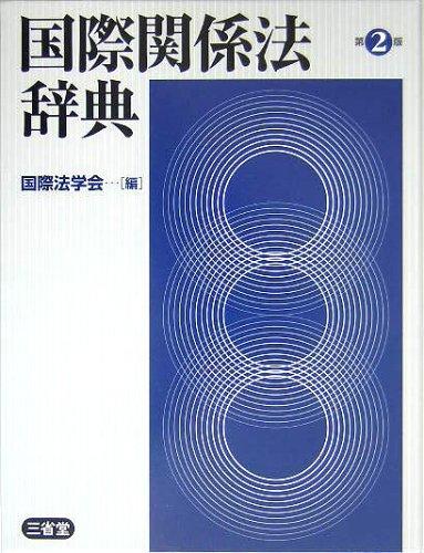 国際関係法辞典(第2版)