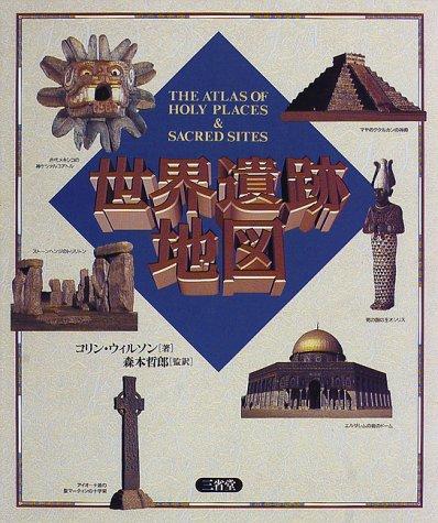 世界遺跡地図