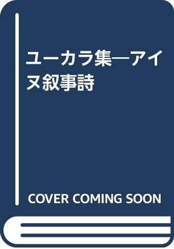 アイヌ叙事詩 ユーカラ集 全9巻