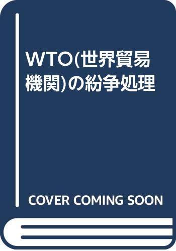 WTO(世界貿易機関)の紛争処理