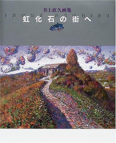 虹化石の街へ  井上直久画集