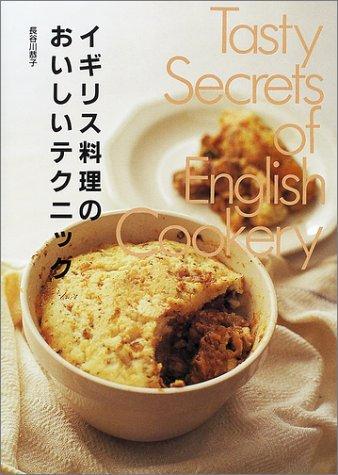 イギリス料理のおいしいテクニック