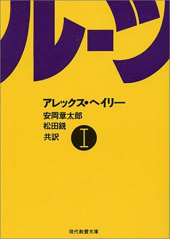 ルーツ(全3冊)