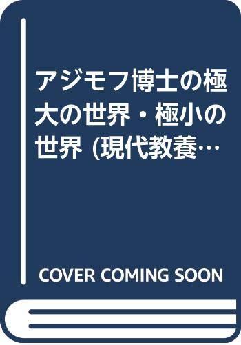 アジモフ博士の科学エッセイ(現代教養文庫)全6巻