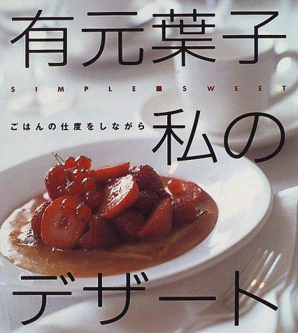 有元葉子 私のデザート―ごはんの仕度をしながら