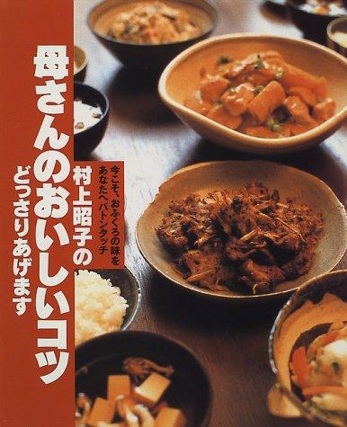 村上昭子の母さんのおいしいコツどっさりあげます―今こそ、おふくろの味をあなたへバトンタッチ