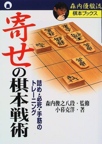 寄せの棋本戦術