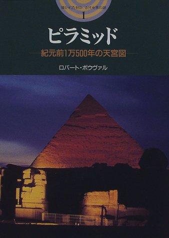 開かれた封印 古代世界の謎 全20巻