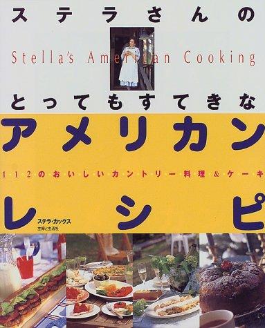ステラさんのとってもすてきなアメリカンレシピ